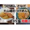 「つけめん さなだ」大山鶏のつけめん@北千住 VS 宅麺.com【徹底比較59杯目】