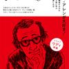 「ケトル」Vol.21「ウディ・アレンが大好き!」
