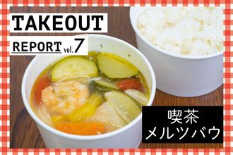 【金沢テイクアウト】日替わりスープで世界旅行気分!喫茶 メルツバウの「世界の日替わりスープ」と「ごはん」のセット!