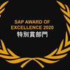 SAP AWARD OF EXCELLENCE 2020の特別賞を受賞しました