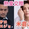米倉涼子の退社は彼氏・アルゼンチンダンサーとの結婚か?オスカー退社の本当の理由がヤバイ?