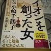 小嶋は新入社員に対し「意識的観察」「自己啓発」、「数量管理」を勧めた