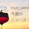 tsuri_wine的今週のニュース【ワインと釣りのニュース・2017/10/21】
