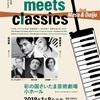 2018.1/8 melodica meets classics feat.松田昌&倉沢大樹