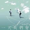 香港では珍しいキラキラ青春映画「哪一天我們會飛(私たちが飛べる日)2015」