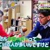 草場純さん テレビ番組ZIP!にトランプ研究家として登場