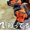 【工具】小物制作には良いかも? 手軽に使えるバネ式クランプ