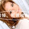 【号泣】追悼紅音ほたる!!AV女優として大変お世話になりました!!