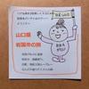 【日本を楽しむ】BBAガイドの山口県岩国市の旅~温泉に酒蔵巡りにムーの世界がそこにある