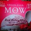 アイス新商品 MOW 赤いベリーミックス【期間限定】
