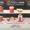 【株主優待No.1】 日本マクドナルドのお食事券
