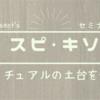 ✴︎ スピ・キソ ✴︎ 【6月ワークショップ】