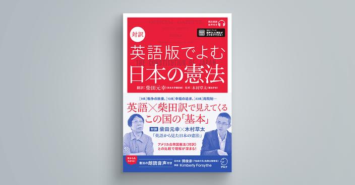 対訳 英語版でよむ日本の憲法