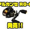 【ZPI】近距離専用ベイトリール「アルカンセ RG-C(ランガンカスタム)」発売!