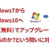 Windows7から10へ無償(無料)アップグレードができるのか?
