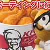 ケンタッキーファンミーティングに行ってきた!KFCファンが大集合♪【画像あり】