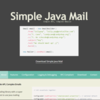 Simple Java Mailの紹介