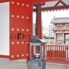 「人に罰当てる」大阪・四天王寺の門扉に落書き