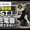 【CX-5 2020年決定版 コスパ最強 Qi充電 ワイヤレス充電器】エンジンを切ったら開閉ができないワイヤレス充電器をつけている方は買い替え時!車内のケーブルレス化計画を進めています!!