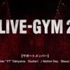 【申込終了】B'z LIVE-GYM 2019 B'z PARTY二次抽選販売 受付開始!