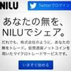 株のかわりに個人の「無」を取引する評価経済投資ごっこサイト「NILU」、そこらへんにゴミを捨てたくなるデザイン、など
