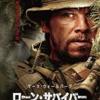 【映画】ローン・サバイバー