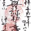 浄智寺の鎌倉十三仏霊場の御朱印と御朱印帳