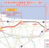 山形県 E7 日本海沿岸東北自動車道「酒田みなとIC〜遊佐比子IC」間が開通