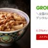 【33.3%もおトク】5,500円分の吉野家デジタルギフトを実質4,125円で購入する方法!