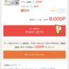 復活!!  楽天カード入会で無料で15,500円!