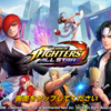 THE KING OF FIGHTERS ALLSTAR  気になってたゲームです