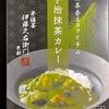 貰い物の伊藤久右衛門宇治抹茶カレー を食べてみた