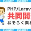 【PHP/Laravel】共同開発講座