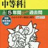 光塩女子学院中等科&江戸川女子中学校では、明日10/15(土)に説明会を開催するそうです!【予約不要】