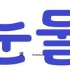 12月第1週(#248)旅するK-POP