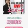 ユニバースは東京都品川区大井4丁目4 3Fの闇金です。