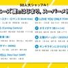ミュージックデイ2016ジャニーズ出演グループと曲名詳細!