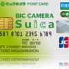 節約に おすすめクレジットカード BIC CAMERA Suicaカード