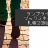 【プチ旅行】ランプライトブックスホテル札幌二回目宿泊