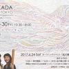間もなく東京個展@新橋