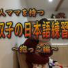 【日本語を覚えてくれ】双子子育てをより大変にする日本語練習