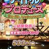 【モバマス】5thアニバアイプロ