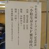 《筒井康隆×豊田有恒》対談「小松左京とSF蜜月時代」に参加!!