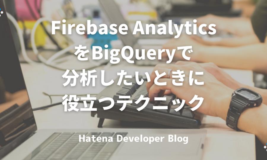 Firebase AnalyticsをBigQueryで分析したいときに役立つテクニック