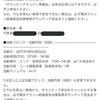 横浜マラソン ボランティアします