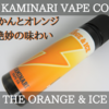 【VAPE】KAMINARI VAPE CO THE ORANGE & ICE リキッドレビュー