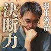 """「決断力 - 羽生善治 -」から学ぶ """" 才能 """"とは """"継続できる情熱 """""""