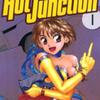 唯登詩樹先生の 『Hot Junction 〜はーいこちら天宮探偵事務所です!〜』(全2巻)を公開しました