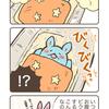 出産・育児漫画 〜お腹がビクビクする正体〜