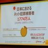 【ノートンサイバーセキュリティインサイドレポート】日本でネット犯罪被害者1700万人。スマホもPCもセキュリティソフトは必須